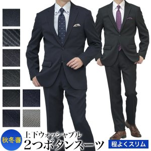 スーツ メンズ ビジネス 送料無料 秋冬 程よくスリム シングル 2つボタン ノータック パンツウォ...