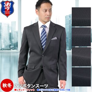 ●当店人気スーツシリーズ! イージーメンテナンス&リーズナブルプライス レギュラーフィット、無理のな...