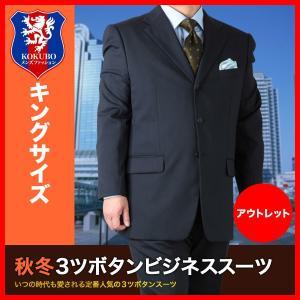 スーツ メンズ ビジネス 大きいサイズ 本格仕立ての秋冬3つボタンビジネススーツ 送料無料 【 2L 3L 4L 5L 】【K3F】