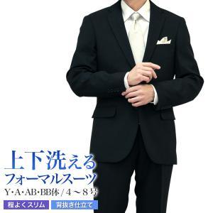 フォーマルスーツ メンズ スリム 2つボタンノータックパンツ 冠婚葬祭 礼服 ブラックスーツ 黒 オ...
