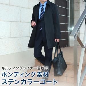 ビジネスコート(コート メンズ)/ライナー着脱式ステンカラー...