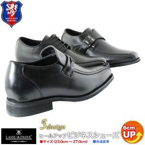LASSU&FRISS ラスアンドフリス ヒールアップビジネスシューズ[ビジネス靴]|kokubo