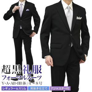 超黒 LUNA BLACK 礼服 フォーマル スーツ メンズ 2つボタン ウエストアジャスター付 冠...