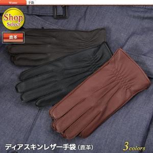 メンズ・ディアスキン手袋 (ブラック・ダークブラウン・ブラウ...