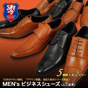当店人気シリーズ・メンズビジネスシューズ(シンセティックレザー)[ビジネス靴]【ギフト包装不可】/オシャレ/|kokubo