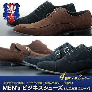 ビジネスシューズ メンズ 靴 メンズビジネスシューズ スエード ギフト包装不可|kokubo