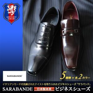 SARABANDE ビジネスシューズ/ビジネス靴/本革 日本製(ブラック・ダークブラウン)サラバンド|kokubo