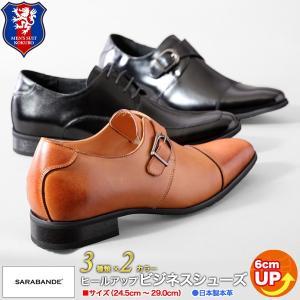 SARABANDE ヒールアップビジネスシューズ[ビジネス靴]日本製・本革・シークレットシューズ|kokubo