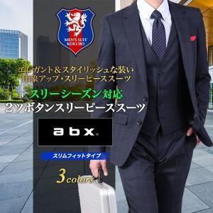 【新作】abx〓 2ツボタンスリーピーススーツ メンズ スリ...