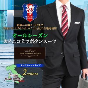 CANONICO オールシーズン2ツボタンビジネススーツ(カノニコ素材スーツ)メンズ/無地/ウール100%/SUPER 110's/17ssTk/送料無料/|kokubo
