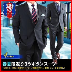 スーツ メンズ ビジネス 春夏段返り3つボタンビジネスメンズスーツ (洗える ウォッシャブル) 送料無料|kokubo