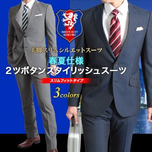 春夏2ツボタンスタイリッシュスーツ/スリムフィット・メンズ/スラックスは洗濯機で洗えます/17ssSd/送料無料|kokubo