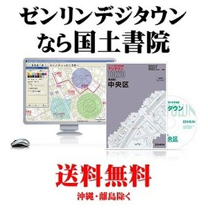 ゼンリン電子住宅地図 デジタウン 北海道 札幌市中央区 発行年月201912 011010Z0R