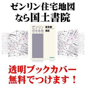 ゼンリン住宅地図 A4判 大阪府 堺市北区 発行年月201811 27146110M