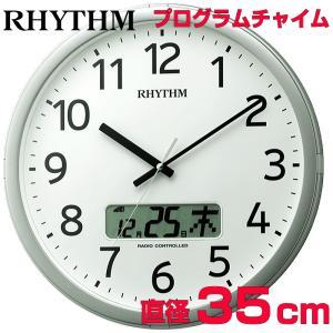 [文字入れ・名入れOK] オフィスタイプ電波クロック カレンダー表示+チャイム RHYTHM/リズム 電波時計 【プログラムカレンダー01SR】 [送料区分:B] kokuga-shop