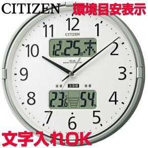 [文字入れ・名入れOK] 熱中症・インフルエンザ注意報&カレンダー・温度・湿度表示付 CITIZEN/シチズン 電波時計 【インフォームナビF】 [送料区分:B]|kokuga-shop