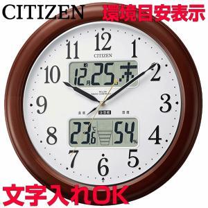 [文字入れ・名入れOK] 熱中症・インフルエンザ注意報&カレンダー・温度・湿度表示付 CITIZEN/シチズン 電波時計 【インフォームナビEX】 [送料区分:B]|kokuga-shop