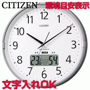 [文字入れ・名入れOK] 熱中症・インフルエンザなどの注意報&温度・湿度表示付 CITIZEN/シチズン 電波時計 【インフォームナビF】 [送料区分:B]|kokuga-shop