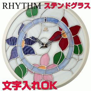 [文字入れ・名入れOK] 際立つ高級感のハイグレード・クロック 美しいステンドグラス使用 RHYTHM/リズム クォーツ時計/掛け時計 【RHG-M117】[送料無料]|kokuga-shop
