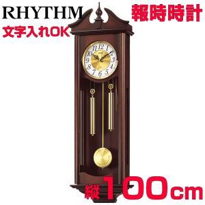 [文字入れ・名入れOK] 懐かしくも新しい棒リンの音色 高級木枠の日本製クロック RHYTHM/リズム 報時付振り子時計/掛け時計 【キャロラインR】[送料無料]|kokuga-shop