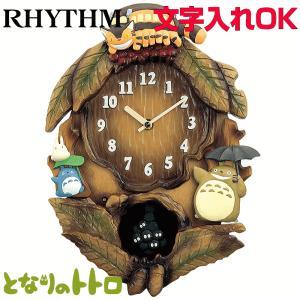 [文字入れ・名入れOK] 色褪せぬ人気のトトロ・クロック メロディ報時 RHYTHM/リズム キャラクタークロック/掛け時計 【トトロM837N】[送料無料] kokuga-shop