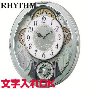 [文字入れ・名入れOK] 毎正時に音楽と共に文字板が360度回転します RHYTHM/リズム からくり電波時計 【スモールワールドビスト】[送料無料] kokuga-shop