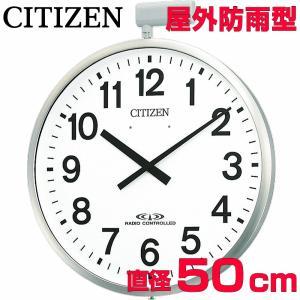 [文字入れ・名入れOK] JIS防雨型の屋外用電波クロック 新社屋・新工場のお祝いに CITIZEN/シチズン 電波時計/掛け時計 【パルウェーブM611B】[送料無料]|kokuga-shop