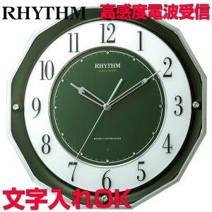 [文字入れ・名入れOK] 3電波受信の高性能電波時計 環境に考慮したグリーン購入法適合時計 RHYTHM/リズム 電波時計 【スリーウェイブM846】 [送料無料]|kokuga-shop