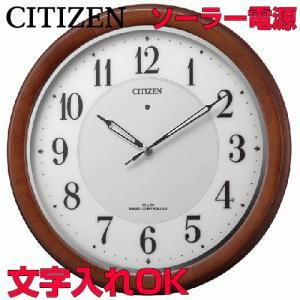[文字入れ・名入れOK] ソーラー電源使用 環境に配慮したグリーン購入法適合クロック CITIZEN/シチズン 電波時計 【4MY852-006】 [送料区分:B]|kokuga-shop