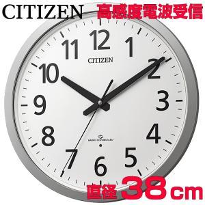[文字入れ・名入れOK] 3電波受信の高性能電波時計 オフィスタイプ電波クロック CITIZEN/シチズン 電波時計 【4MY855-019】 [送料区分:B] kokuga-shop
