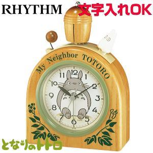 [文字入れ・名入れOK] 色褪せぬ人気のトトロ・クロック 木製ベルアラーム RHYTHM/リズム クォーツ時計/目覚まし時計 【トトロR455N】[送料区分:A]|kokuga-shop