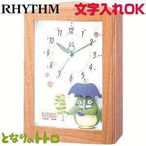 [文字入れ・名入れOK] 色褪せぬ人気のトトロ・クロック オルゴールアラーム RHYTHM/リズム クォーツ時計/目覚まし時計 【トトロR752N】[送料区分:A]|kokuga-shop