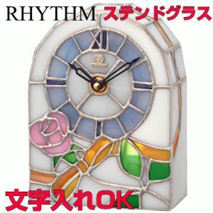 [文字入れ・名入れOK] 際立つ高級感のハイグレード・クロック 美しいステンドグラス使用 RHYTHM/リズム クォーツ時計/置き時計 【RHG-S80】[送料無料]|kokuga-shop