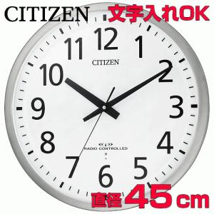[文字入れ・名入れOK] オフィスタイプ電波クロック 環境に考慮したグリーン購入法適合時計 CITIZEN/シチズン 電波時計 【スペイシーM463】 [送料無料] kokuga-shop