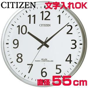 [文字入れ・名入れOK] オフィスタイプ電波クロック 環境に考慮したグリーン購入法適合時計 CITIZEN/シチズン 電波時計 【スペイシーM465】 [送料無料] kokuga-shop