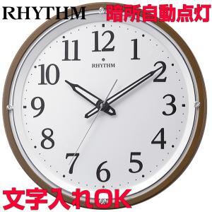 [文字入れ・名入れOK] 暗所自動点灯機能付 電池交換お知らせ機能付の電波クロック RHYTHM/リズム 電波時計 【リバライト532】 [送料区分:B]|kokuga-shop