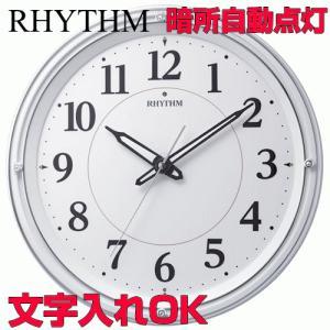 [文字入れ・名入れOK] 暗所自動点灯機能付 電池交換お知らせ機能付の電波クロック RHYTHM/リズム 電波時計 【リバライト533】 [送料区分:B]|kokuga-shop