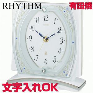[文字入れ・名入れOK] 高級感あるハイグレード・クロック 優美な有田焼枠使用 RHYTHM/リズム クォーツ時計/置き時計 【エミュエールR22】[送料無料]|kokuga-shop