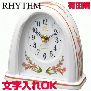 [文字入れ・名入れOK] 高級感あるハイグレード・クロック 香蘭社の有田焼枠使用 RHYTHM/リズム クォーツ時計/置き時計 【RHG-S76】[送料無料]|kokuga-shop