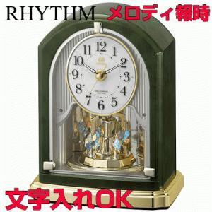 [文字入れ・名入れOK] 際立つ高級感あるハイグレード・クロック オーロラサウンドメロディ RHYTHM/リズム 電波時計/置き時計 【RHG-S74】[送料区分:B]|kokuga-shop