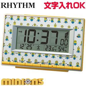 [文字入れ・名入れOK] 楽しく起きられるミニオンズのボブの目覚まし時計 インテリアにも RHYTHM/リズム 電波時計/目覚まし時計 【ミニオンR221】|kokuga-shop