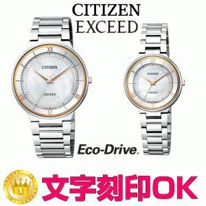 [名入れ・文字刻印OK] ペアウォッチ 電池交換不要の高性能エコ・ドライブ 高級ドレスウォッチ 【シチズン EXCEED/エクシード エコ・ドライブ】|kokuga-shop