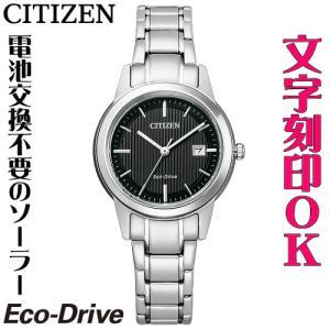 [名入れ・文字刻印OK] 電池交換不要のエコ・ドライブ搭載 シンプルスタイルを追及した薄型ウォッチ 【シチズン CITIZENコレクション エコ・ドライブ】|kokuga-shop