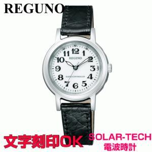 [名入れ・文字刻印OK] ペアウォッチ有り 電池交換不要のソーラーテック電波時計 【シチズン REGUNO(レグノ) ソーラーテック電波時計】[送料区分:A]|kokuga-shop