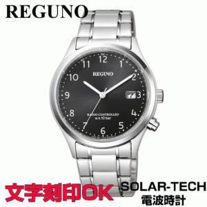 [名入れ・文字刻印OK] 電池交換不要のソーラーテック電波時計 水に強い10気圧防水 【シチズン REGUNO(レグノ) ソーラーテック電波時計】[送料無料]|kokuga-shop
