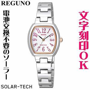 [名入れ・文字刻印OK] 電池交換不要のソーラーテック搭載ウォッチ シンプルスタイル 【シチズン REGUNO(レグノ) ソーラーテック】[送料区分:A]|kokuga-shop