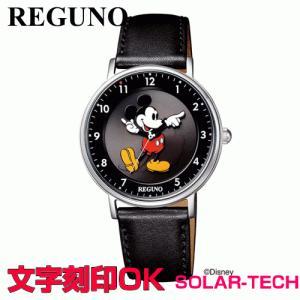 [名入れ・文字刻印OK] ペアウォッチ有り ミッキーマウスウォッチ 電池交換不要のソーラーテック搭載 【シチズン REGUNO(レグノ) ソーラーテック】|kokuga-shop