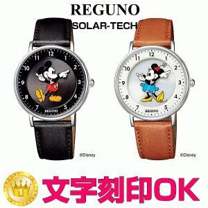 [名入れ・文字刻印OK] ミッキーマウス&ミニーマウスのペアウォッチ 電池交換不要のソーラーテック搭載 【シチズン REGUNO(レグノ) ソーラーテック】|kokuga-shop