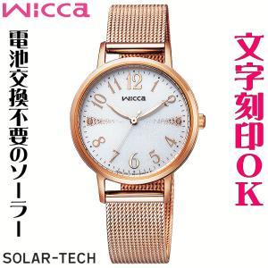 レディースウォッチ・腕時計の名入れ・文字刻印OK ソーラーウォッチ スワロフスキー入り wicca/ウィッカ ソーラーテック 人気ウォッチ 刻印 時計名入れ|kokuga-shop