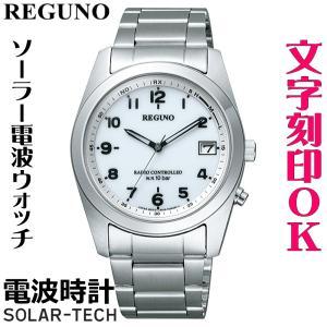 [名入れ・文字刻印OK] 電池交換不要のソーラーテック電波時計 水に強い10気圧防水 【シチズン REGUNO(レグノ) ソーラーテック電波時計】[送料区分:A]|kokuga-shop